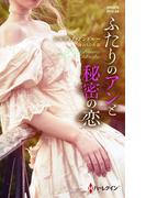 ふたりのアンと秘密の恋(ハーレクイン・ヒストリカル・スペシャル)