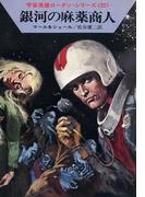 宇宙英雄ローダン・シリーズ 電子書籍版43  銀河の麻薬商人(ハヤカワSF・ミステリebookセレクション)