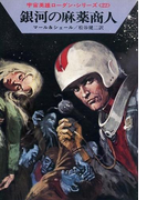 宇宙英雄ローダン・シリーズ 電子書籍版44  人間とモンスター(ハヤカワSF・ミステリebookセレクション)