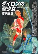 ダイロンの聖少女(ハヤカワSF・ミステリebookセレクション)