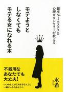 銀座No.1ホステス&心理カウンセラーが教える モテようとしなくてもモテる女になれる本(大和出版)(大和出版)