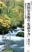 黒田官兵衛の「先読み力」(10分間歴史ダイジェストシリーズ)