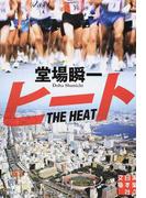 ヒート (実業之日本社文庫 堂場瞬一スポーツ小説コレクション)