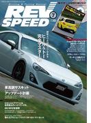REV SPEED 2014年7月号(REV SPEED)