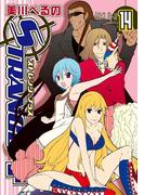 ストレンジ・プラス 14(ZERO-SUMコミックス)