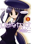 ひめなカメナ 3(REX COMICS)