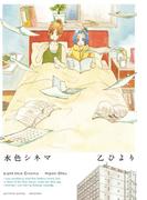 水色シネマ(百合姫コミックス)