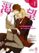 電子版 B's-LOVEY 渇望 Vol.1(B's-LOVEY COMICS)