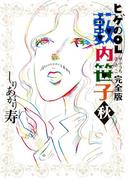 ヒゲのOL藪内笹子  完全版  秋(ビームコミックス)