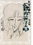 ヒゲのOL藪内笹子  完全版  夏(ビームコミックス)