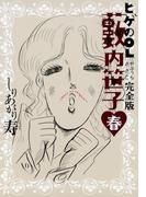 ヒゲのOL藪内笹子  完全版 春(ビームコミックス)