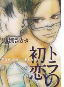 トラの初恋(onBLUE comics)