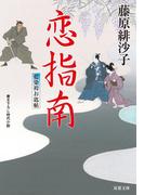 藍染袴お匙帖 : 6 恋指南
