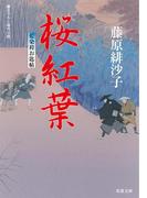藍染袴お匙帖 : 7 桜紅葉