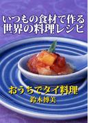 いつもの食材で作る世界の料理レシピ おうちでタイ料理(マイカ文庫)