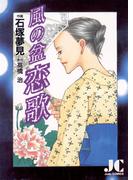 風の盆恋歌(ジュディーコミックス)