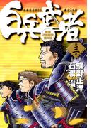 白兵武者 3(ヤングサンデーコミックス)