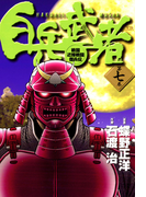 白兵武者 7(ヤングサンデーコミックス)
