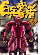 白兵武者 8(ヤングサンデーコミックス)