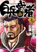 白兵武者 9(ヤングサンデーコミックス)