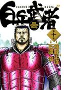 白兵武者 10(ヤングサンデーコミックス)