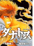 タナトス~むしけらの拳~ 5(ヤングサンデーコミックス)