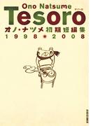 Tesoro~テゾーロ オノ・ナツメ初期短編集(IKKI コミックス)