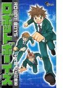 ロボットボーイズ 3(少年サンデーコミックス)