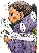 花咲さんの就活日記 2(IKKI コミックス)