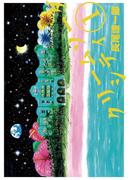 クリームソーダ シティ 1(ビッグコミックス)