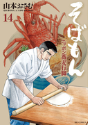 そばもんニッポン蕎麦行脚 14(ビッグコミックス)