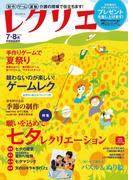 レクリエ 2014年7・8月(レクリエ)