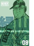緑山高校8