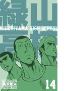 緑山高校14