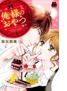 俺様のおやつ(MIU 恋愛MAX COMICS)