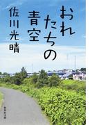 おれたちの青空(おれのおばさんシリーズ)(集英社文庫)