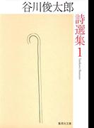 谷川俊太郎詩選集 1(集英社文庫)