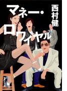 マネー・ロワイヤル(集英社文庫)