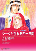 シークと別れる四十日間(ハーレクインコミックス)