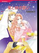 星と砂の誓い(ハーレクインコミックス)