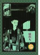 緑郎丸(太田MANGA SINGLES)