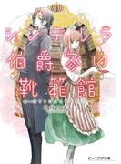シンデレラ伯爵家の靴箱館1 恋する乙女は雨を待つ(B's‐LOG文庫)