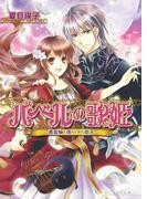 バベルの歌姫1 -悪霊娘と落ちてきた恋人-(B's‐LOG文庫)