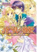 バベルの歌姫2 -身代わり王女の無謀な駆け落ち-(B's‐LOG文庫)
