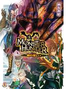 モンスターハンター 暁の誓い4(ファミ通文庫)