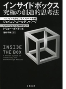 インサイドボックス 究極の創造的思考法(文春e-book)