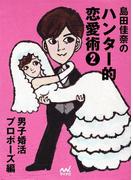 島田佳奈のハンター的恋愛術2 男子婚活プロポーズ編