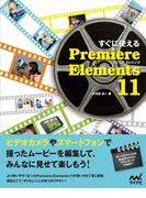 すぐに使える Premiere Elements 11