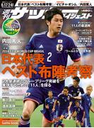 週刊サッカーダイジェスト 2014年6/17・24合併号