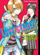 LOVE STAGE!!(4)(あすかコミックスCL-DX)